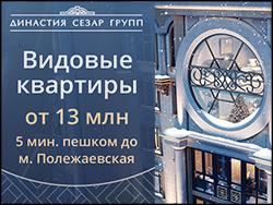 Квартиры бизнес-класса в ЖК «Династия» Роскошные квартиры от 13 млн рублей,